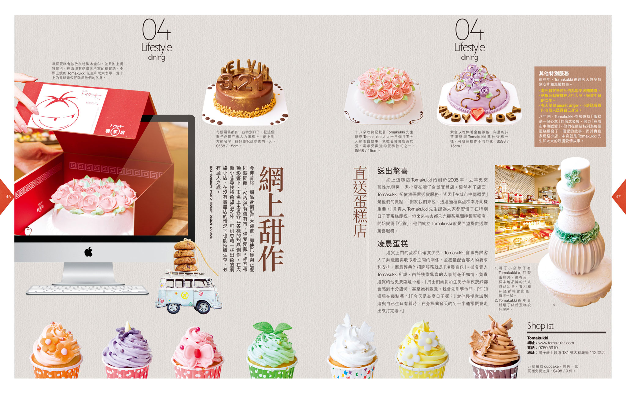 Metropop Found Mr Tomakukkis Lovely Birthday Cake Famous HK Food Magazine With Midnight Delivery